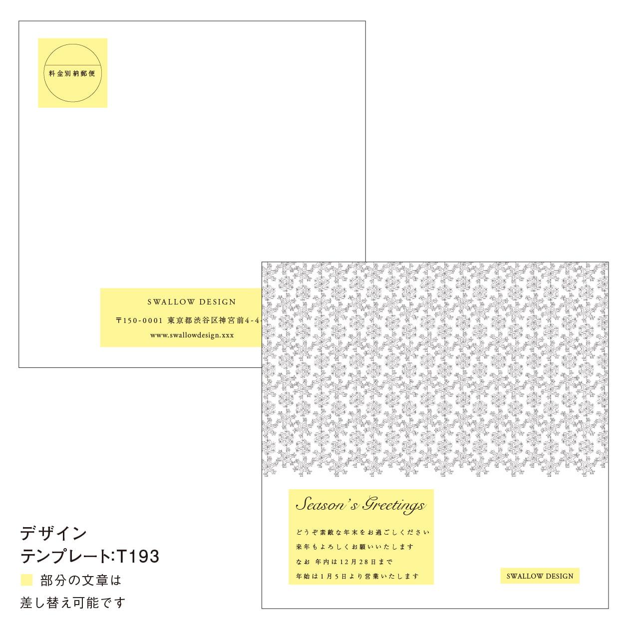 印刷加工オーダー(クリスマス) T193
