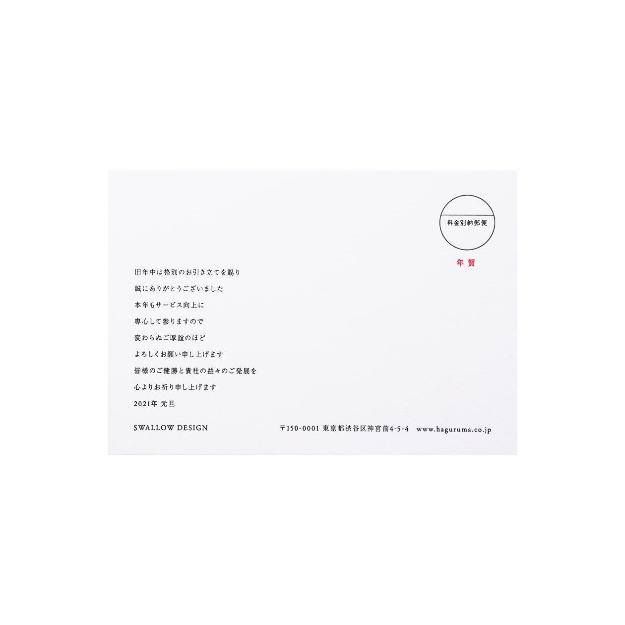 印刷加工オーダー(年賀状) T282