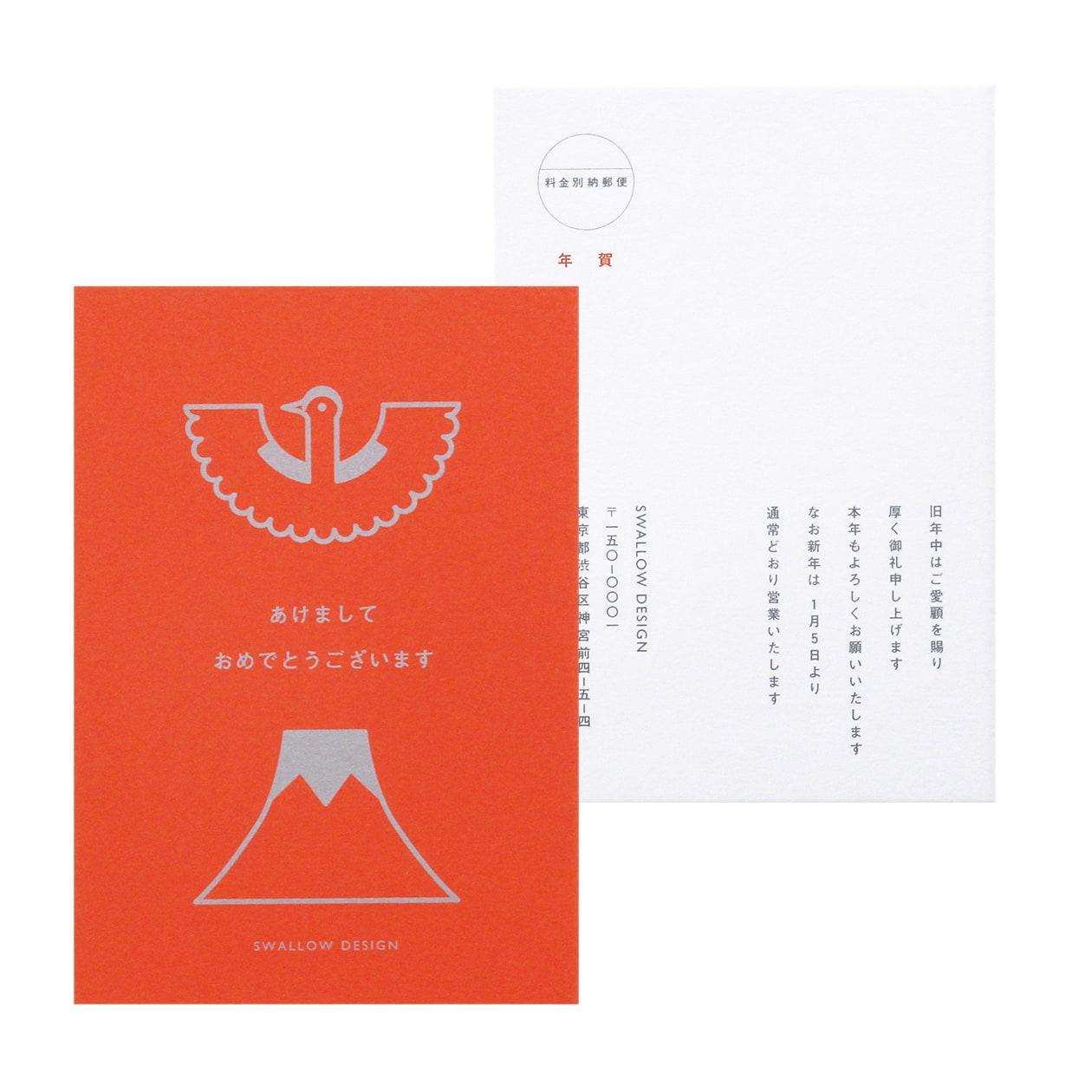 印刷加工オーダー(年賀状) T366