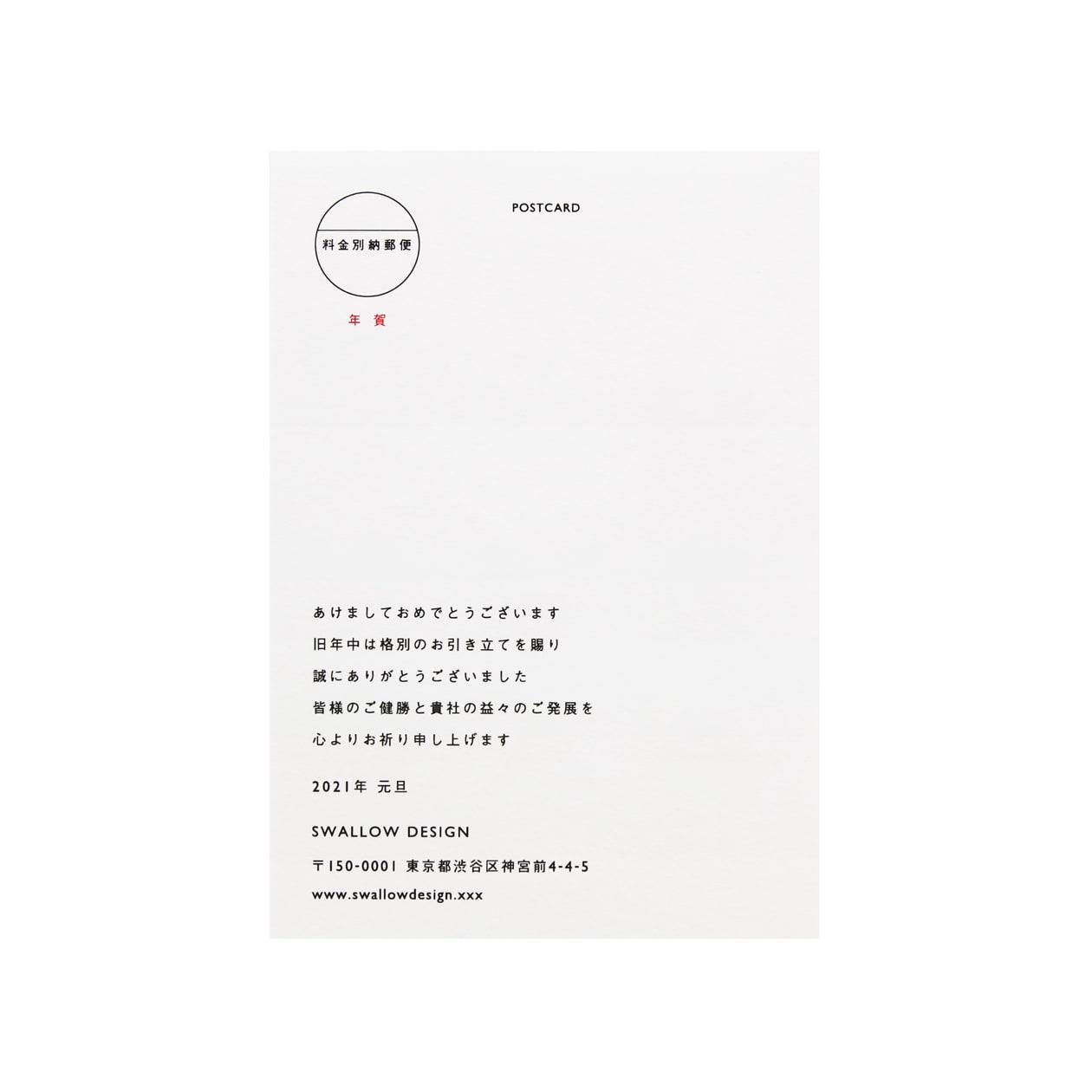 印刷加工オーダー(年賀状 2021) T942
