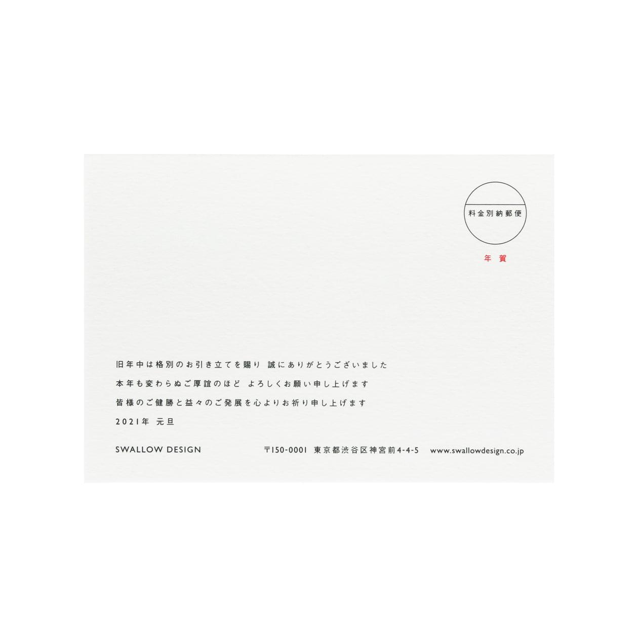 印刷加工オーダー(年賀状 2021) T838