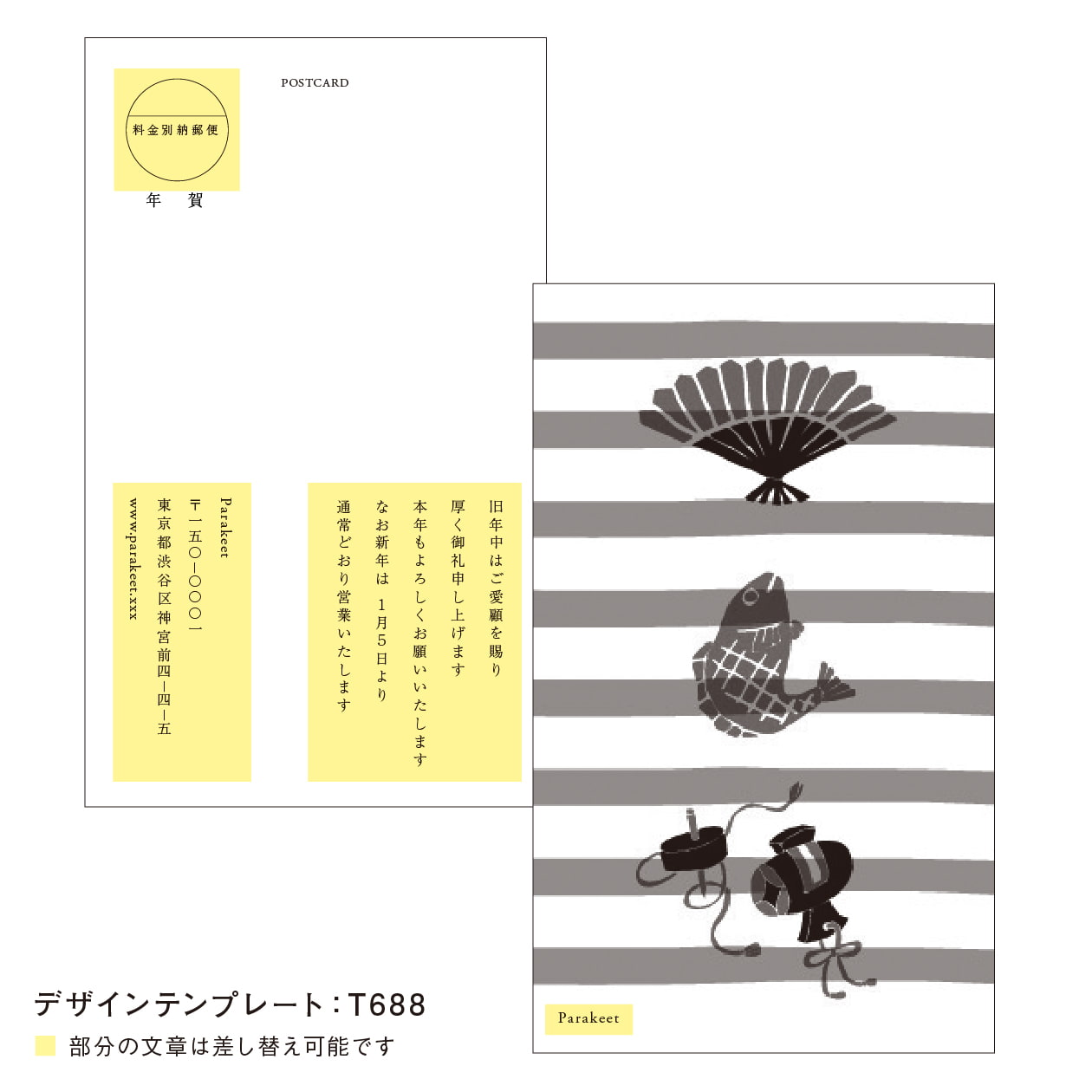 印刷加工オーダー(年賀状) T688