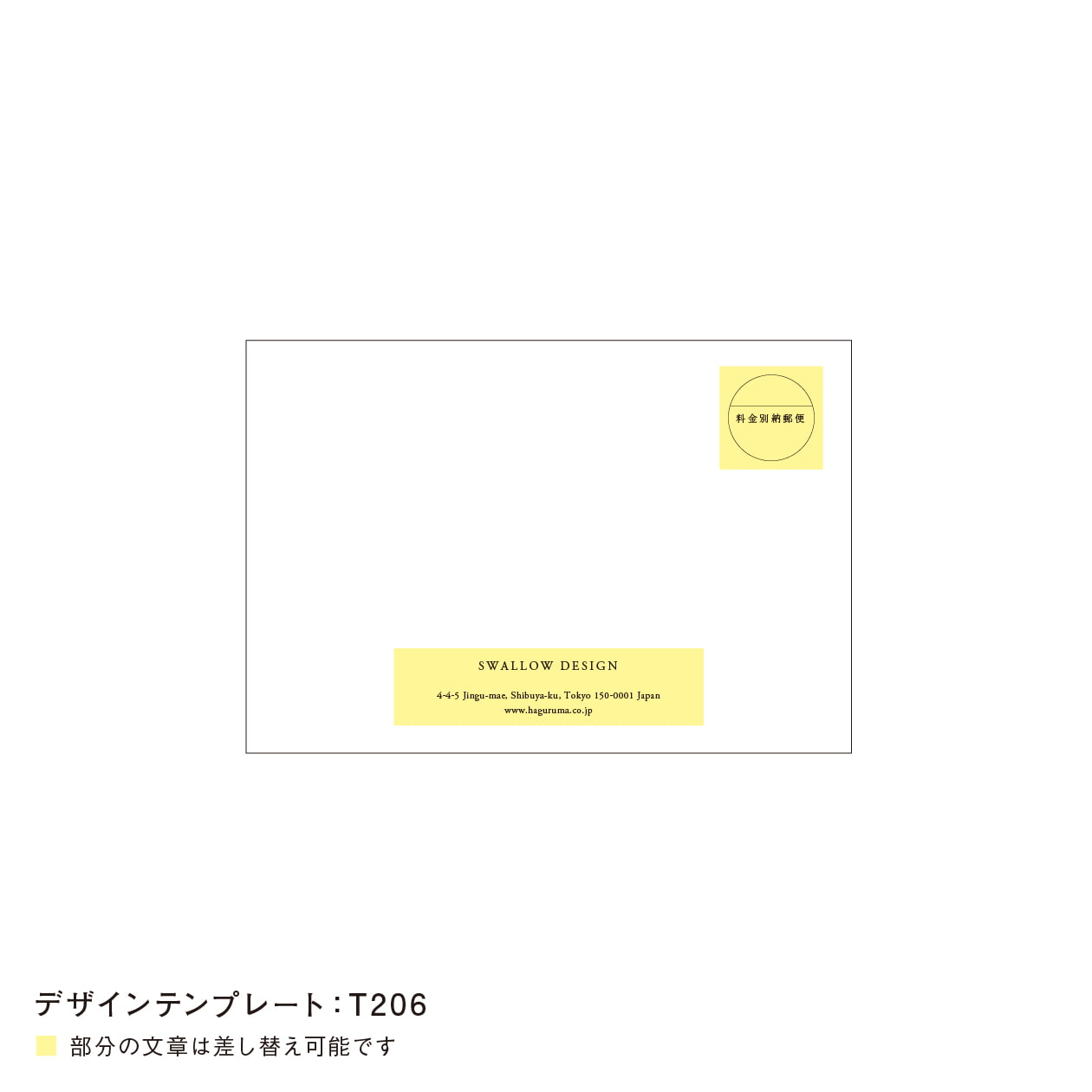 印刷加工オーダー(封筒) T206