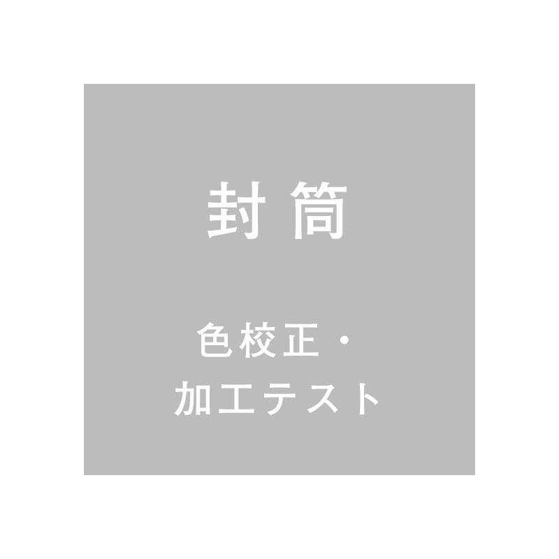 色校正・加工テスト(封筒)