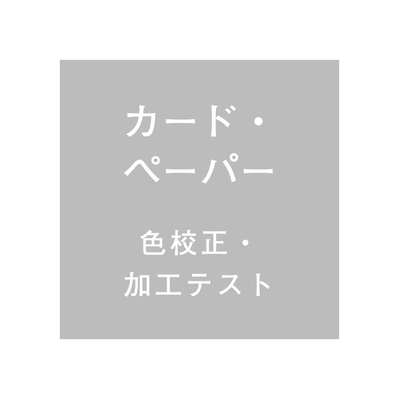 色校正・加工テスト(カード・ペーパー)