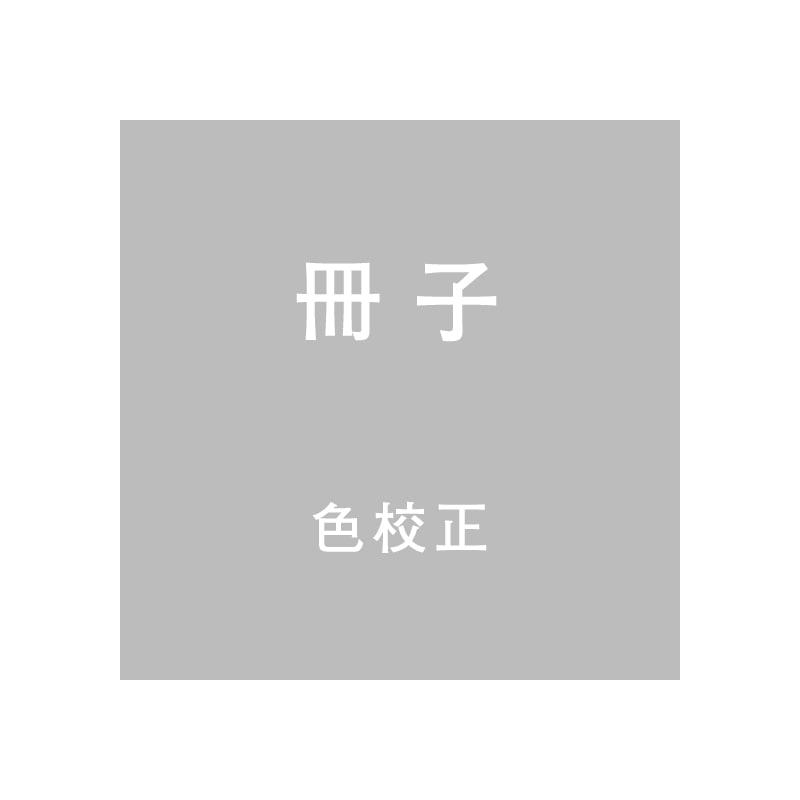 色校正(冊子)