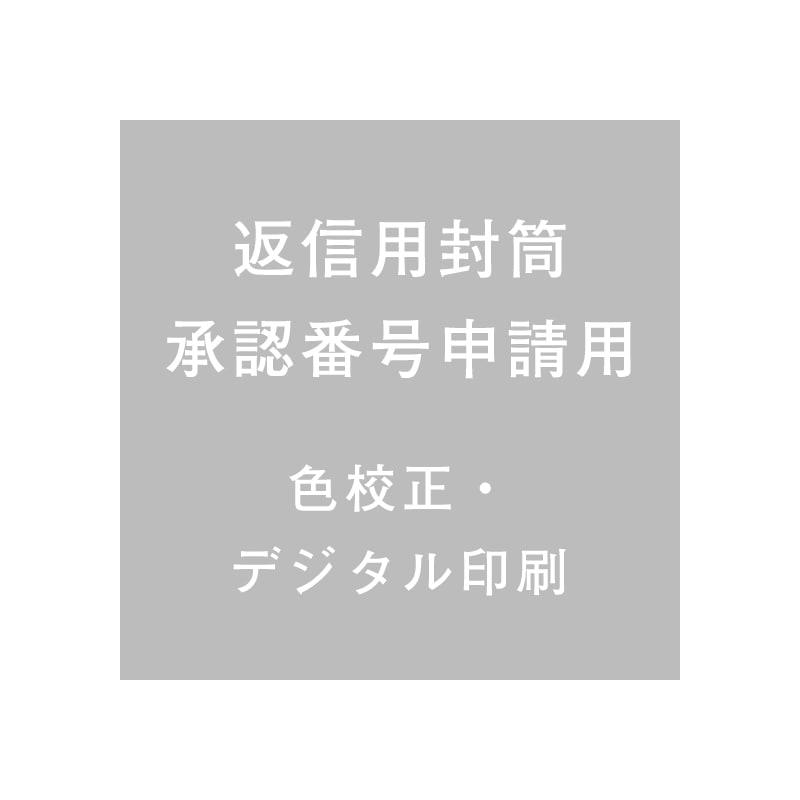 色校正 デジタル印刷(返信用封筒承認番号申請用)