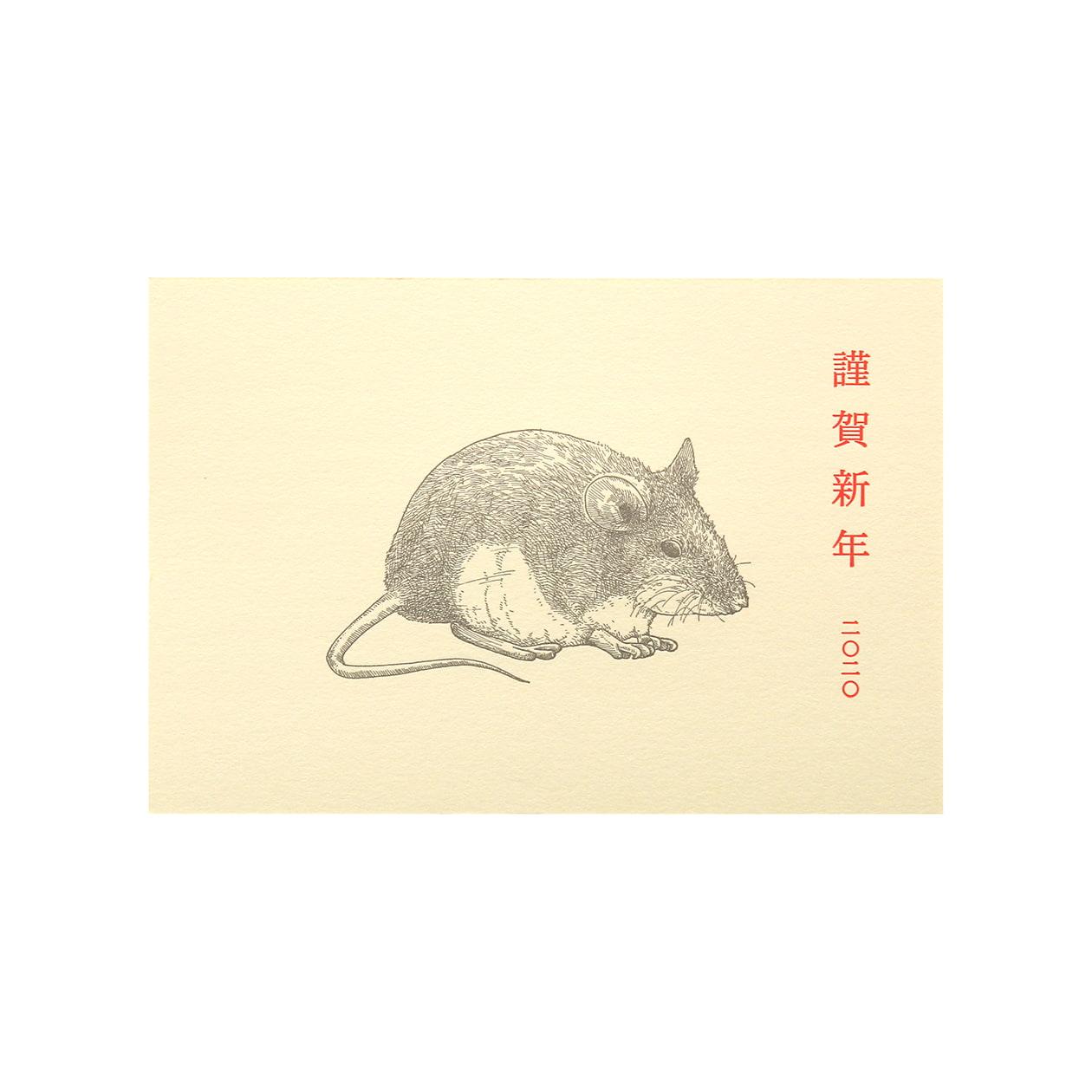 謹賀新年ネズミ