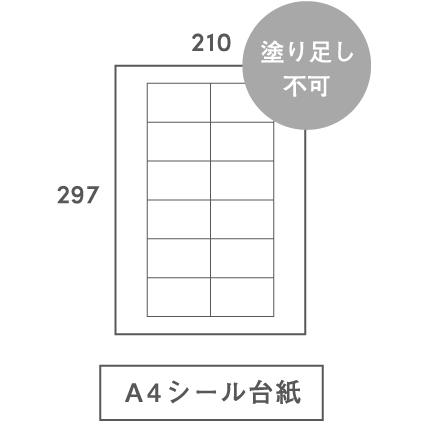 A4シール台紙 S628(70×43mm)12面 塗り足し不可