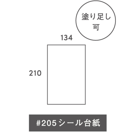 #205シール オリジナル