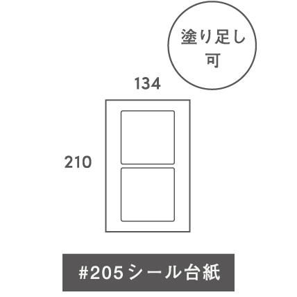 #205シール台紙 S103(85×85mm)2面