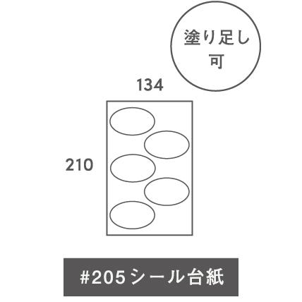 #205シール台紙 S216(70×43mm)5面