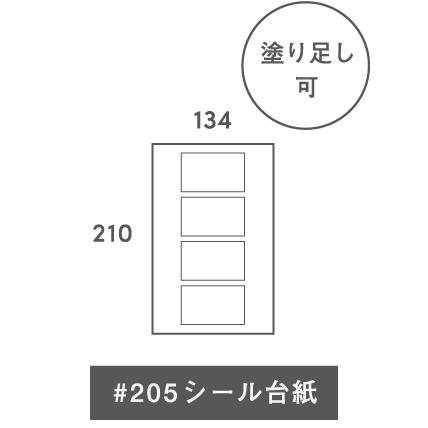 #205シール台紙 S628(70×43mm)4面