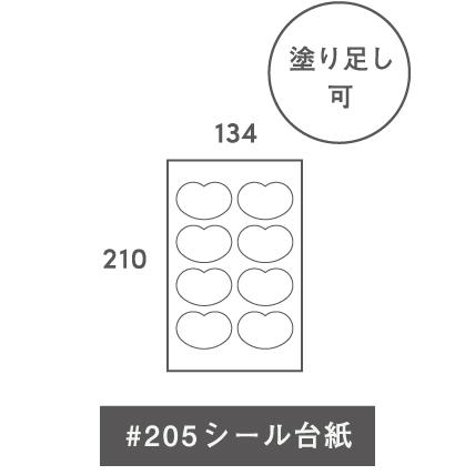 #205シール台紙 S037(55×37mm)8面