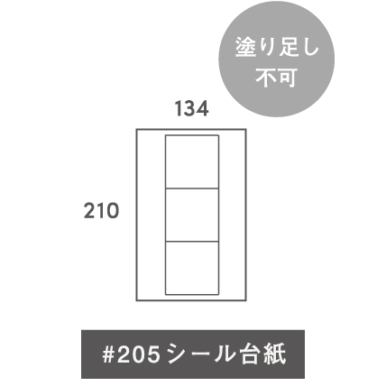 #205シール台紙 S222(65×65mm)3面 塗り足し不可