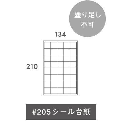 #205シール台紙 S348(25×25mm)40面 塗り足し不可
