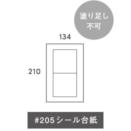 #205シール台紙 S103