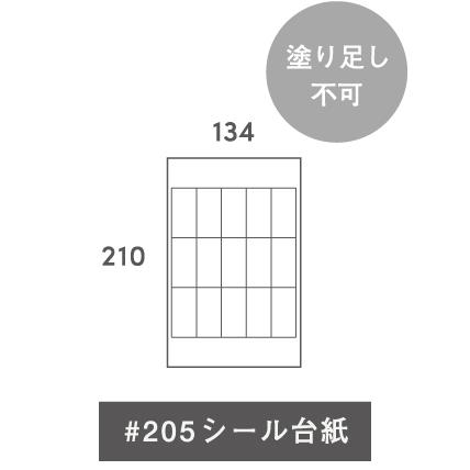 #205シール S467