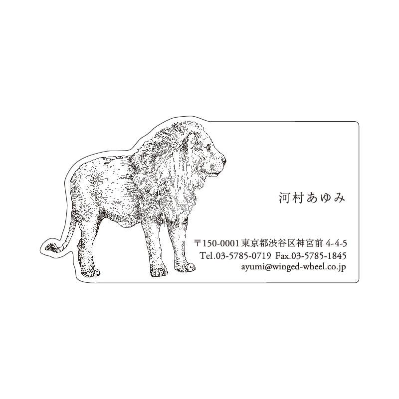 No.602 ライオン ネームカードDC