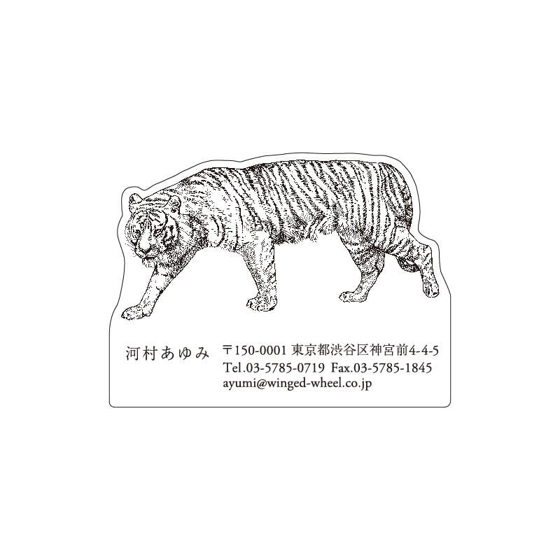 No.602 トラ ネームカードDC