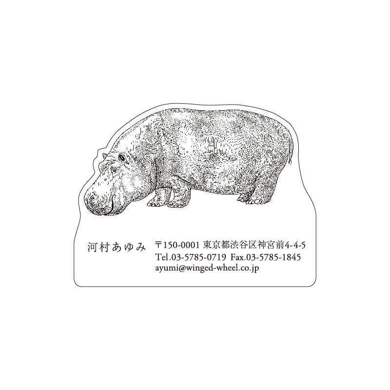 No.602 カバ ネームカードDC