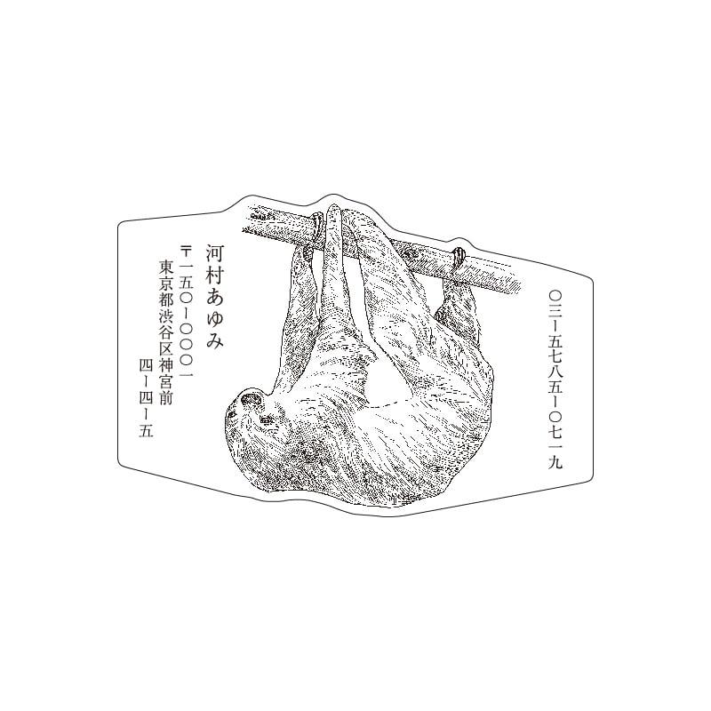 No.602 ナマケモノ ネームカードDC