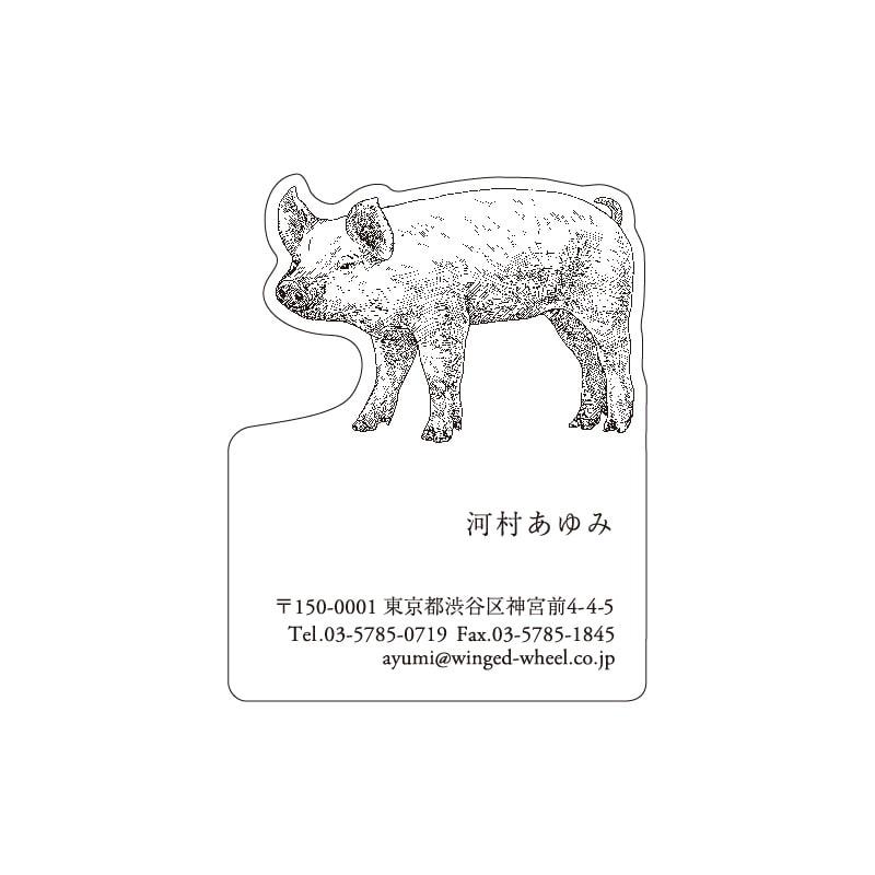 No.602 ブタ ネームカードDC