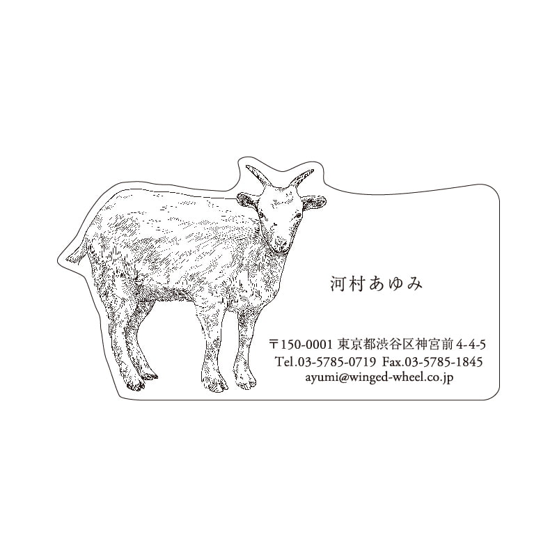 No.602 ヤギ ネームカードDC