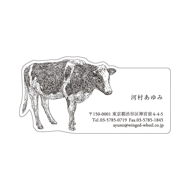 No.602 ウシ ネームカードDC