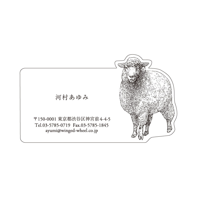 No.602 ヒツジ ネームカードDC