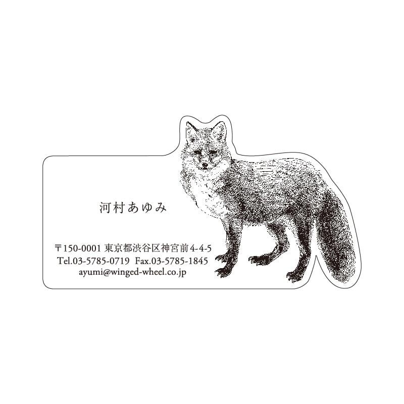 No.602 キツネ ネームカードDC