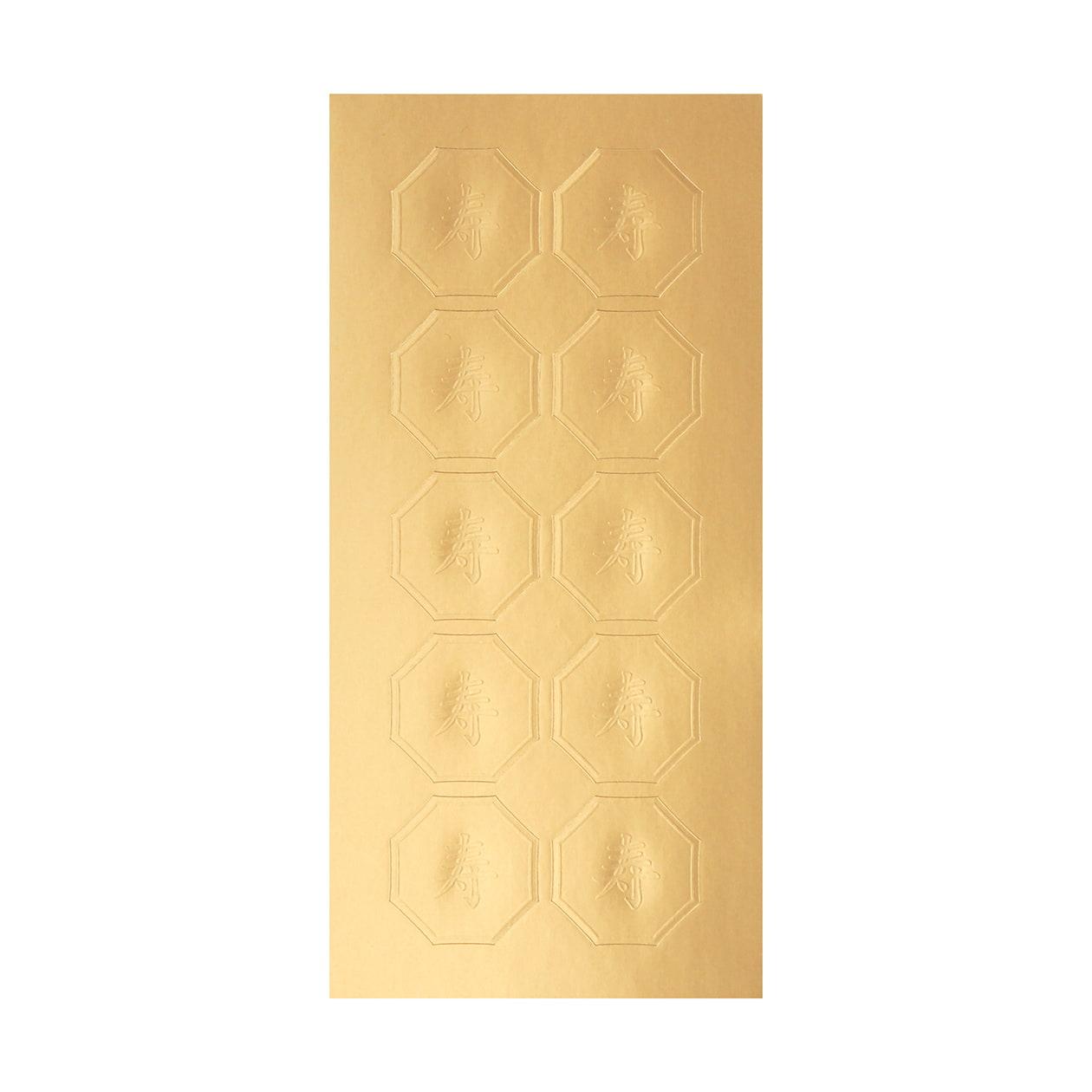 シール 八角形寿ゴールド