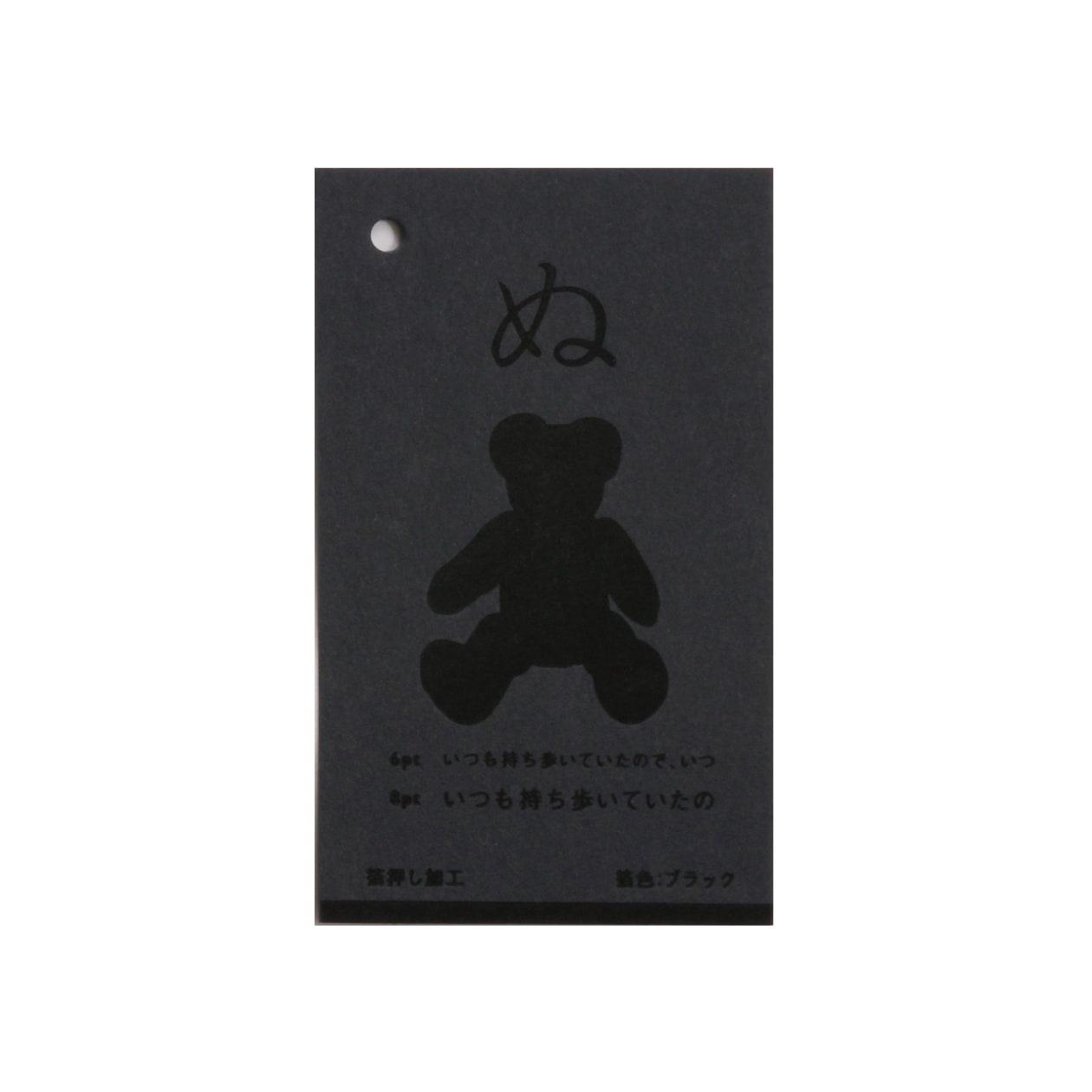 箔色見本 00110 ブラック箔 コットンミッドナイトブルー 291g