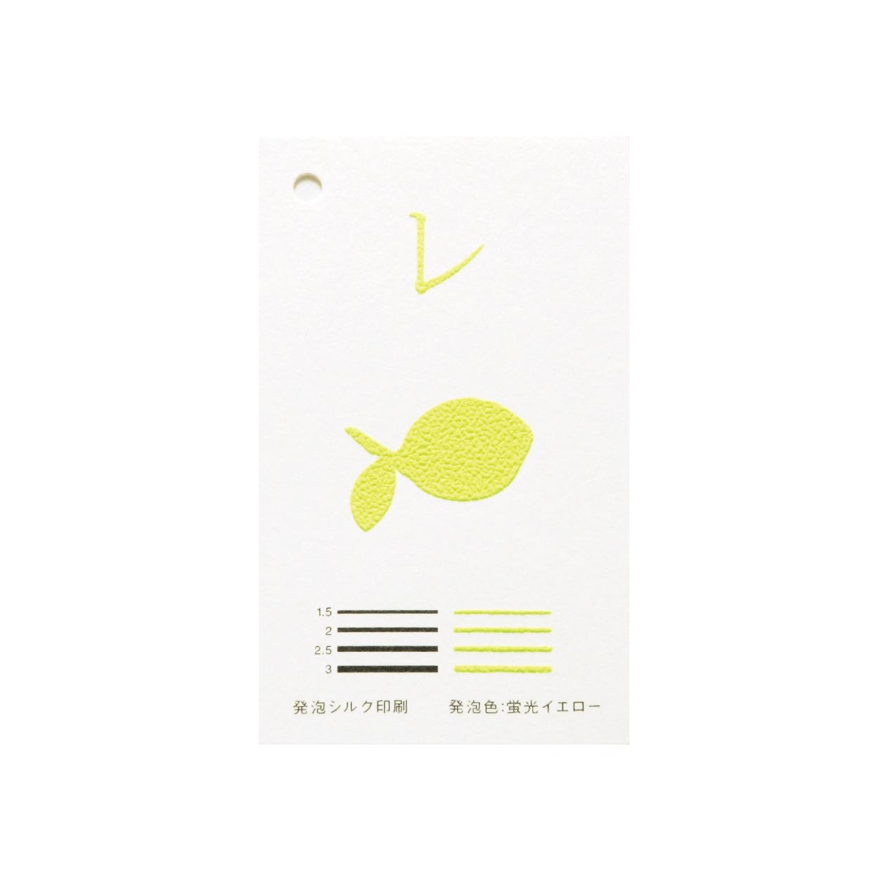 加工色見本 00135 発泡シルク 蛍光イエロー コットンスノーホワイト 232.8g