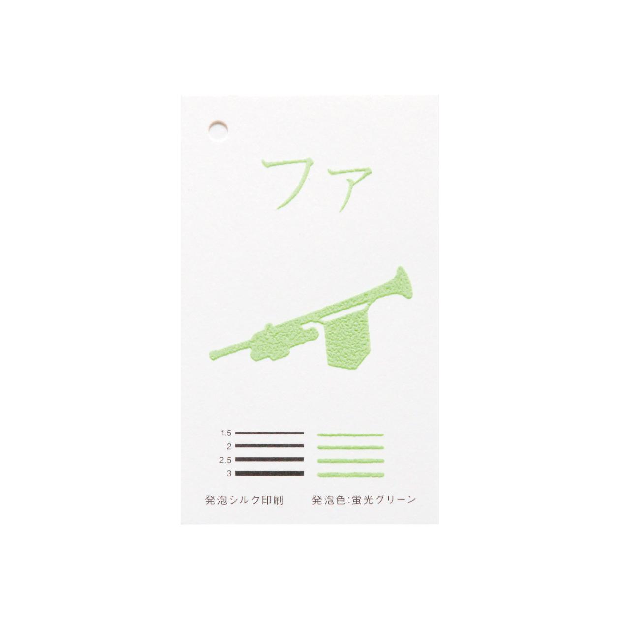 加工色見本 00139 発泡シルク 蛍光グリーン コットンスノーホワイト 232.8g