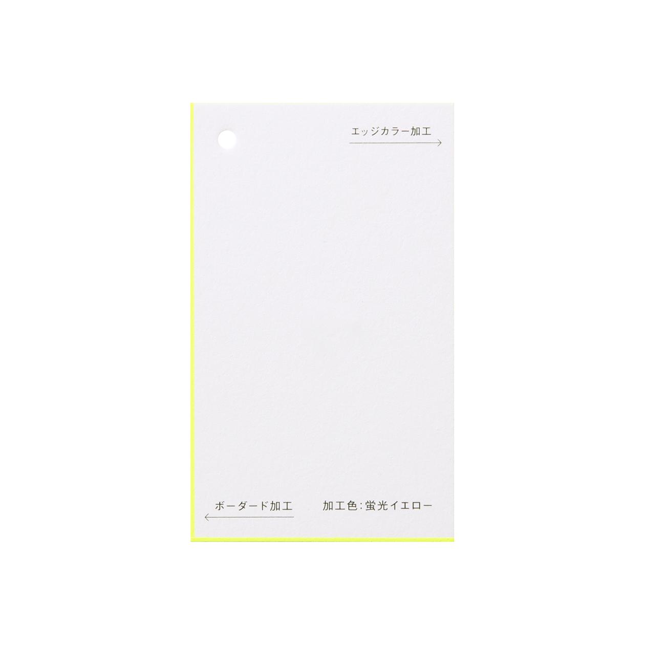加工色見本 00168ボーダード・エッジカラー 蛍光イエロースノーホワイト 348.8g