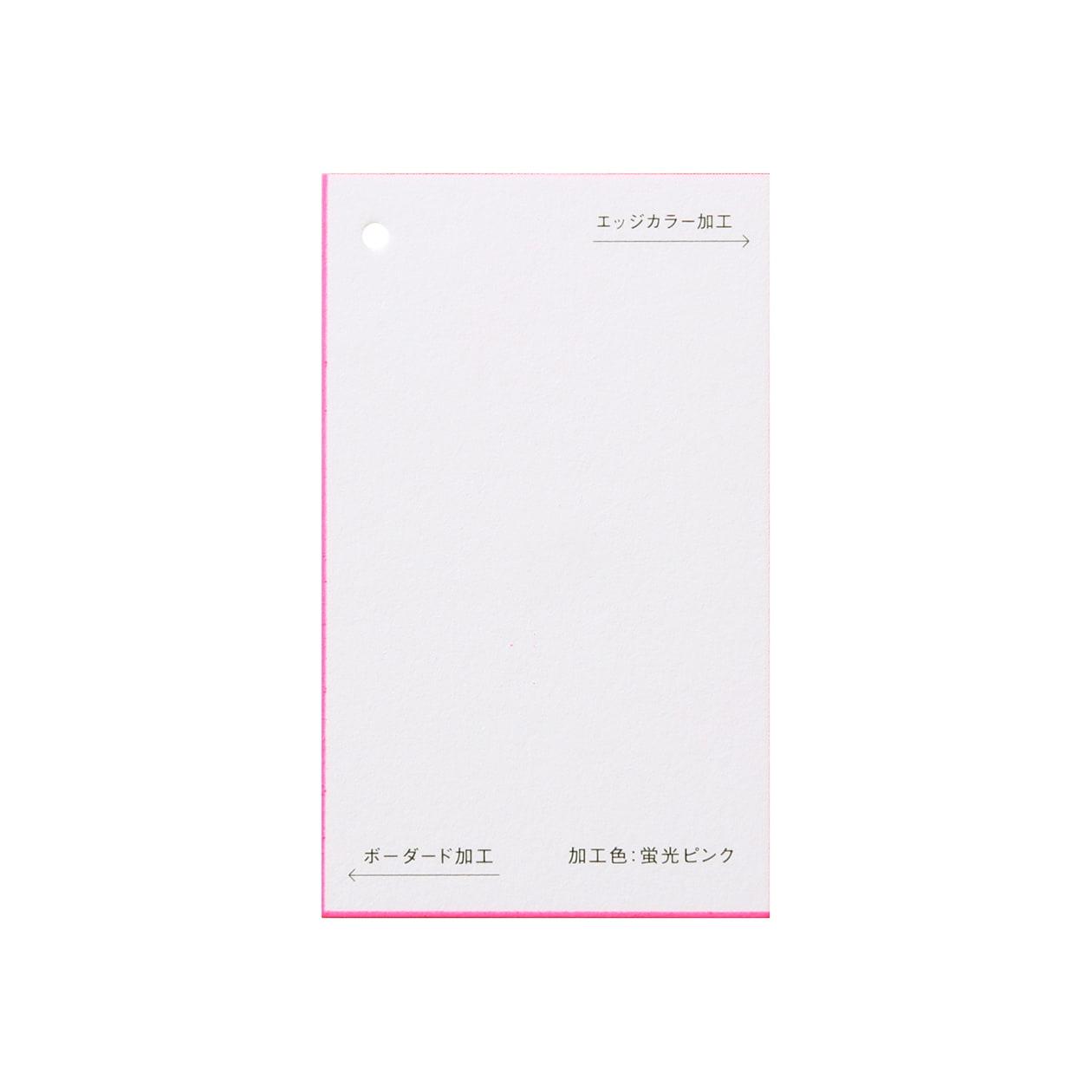 加工色見本 00169ボーダード・エッジカラー 蛍光ピンクスノーホワイト 348.8g