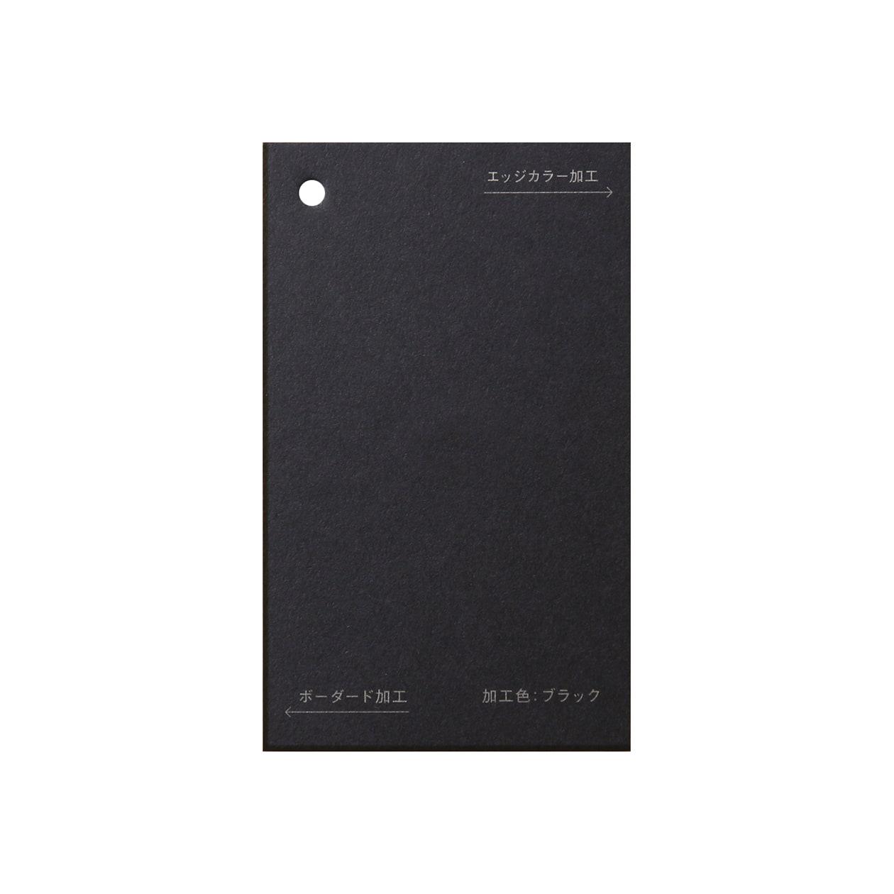 加工色見本 00183ボーダード・エッジカラー ブラックミッドナイトブルー 291g