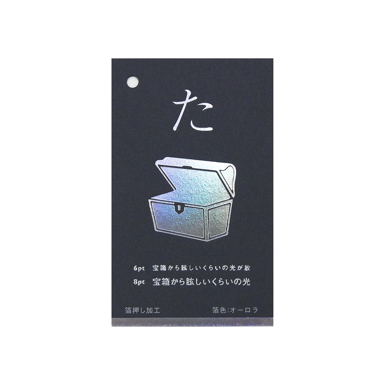 箔色見本 00193 オーロラ箔 コットンミッドナイトブルー 291g