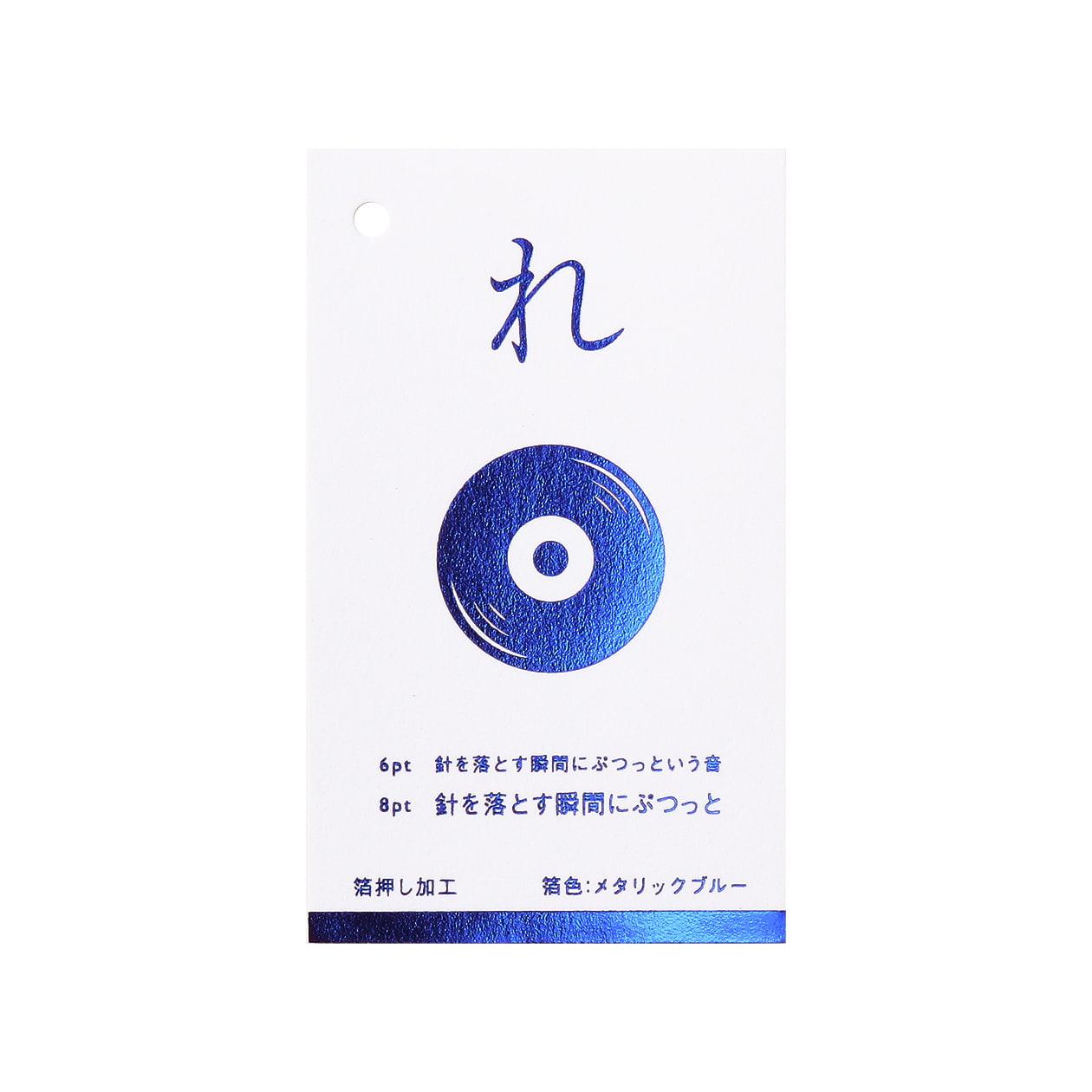 箔色見本 00196 メタリックブルー箔 コットンスノーホワイト 232.8g