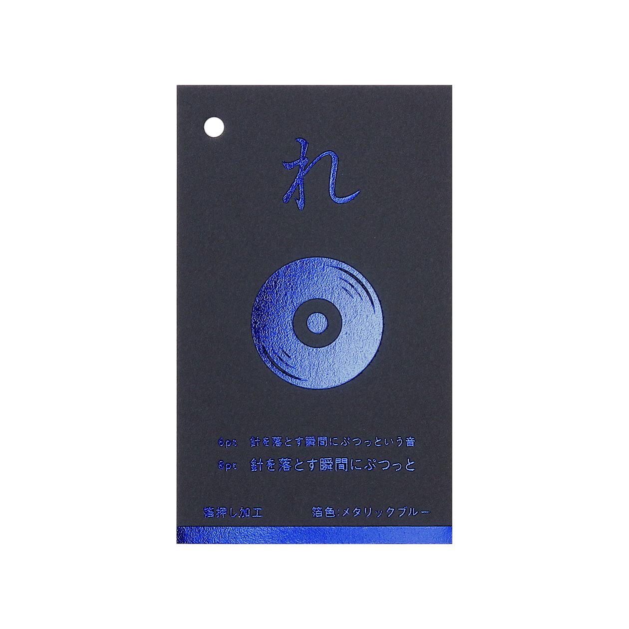 箔色見本 00197 メタリックブルー箔 コットンミッドナイトブルー 291g