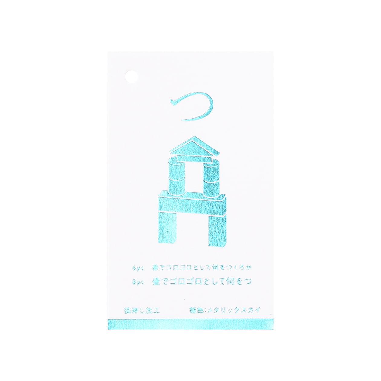 箔色見本 00200 メタリックスカイ箔 コットンスノーホワイト 232.8g