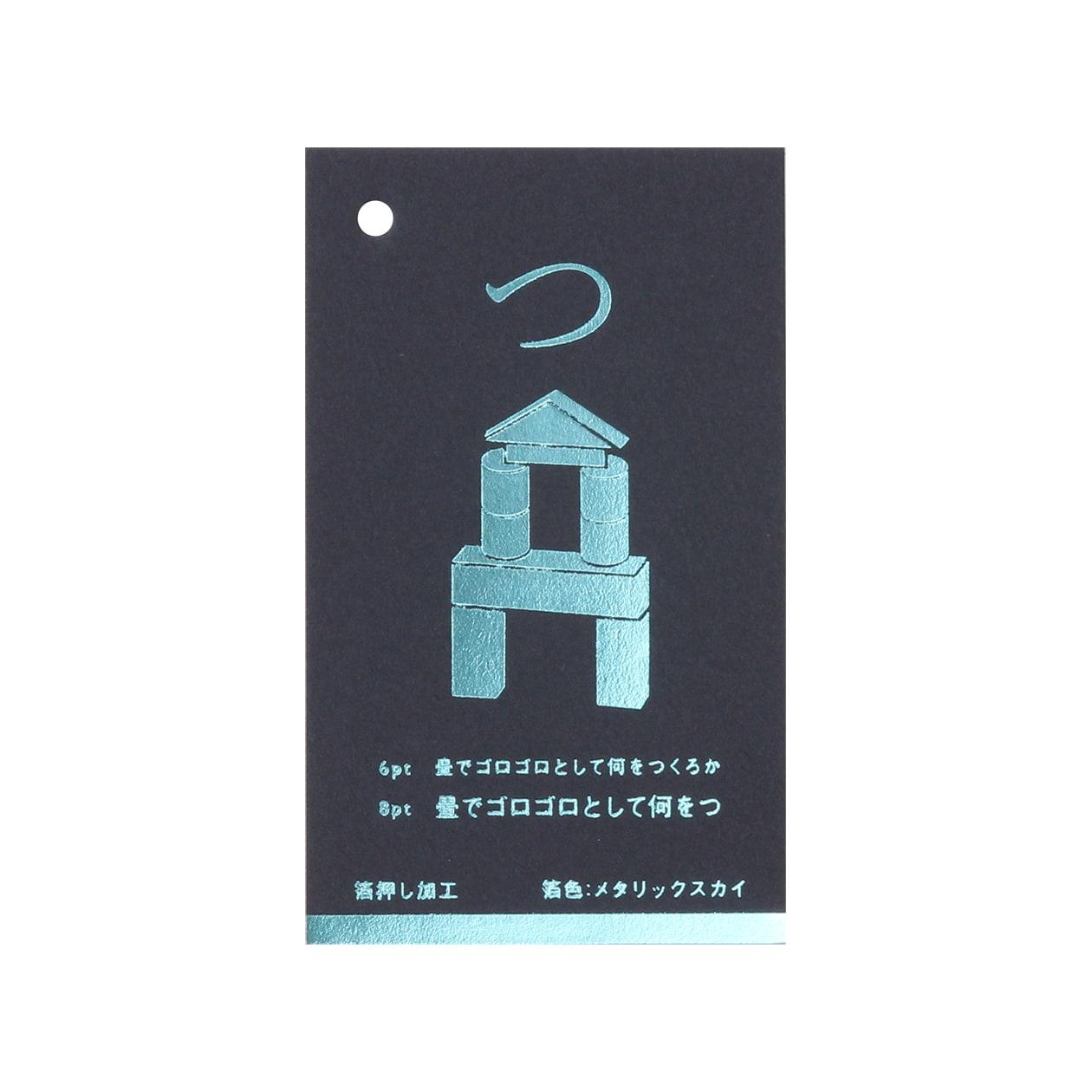 箔色見本 00201 メタリックスカイ箔 コットンミッドナイトブルー 291g