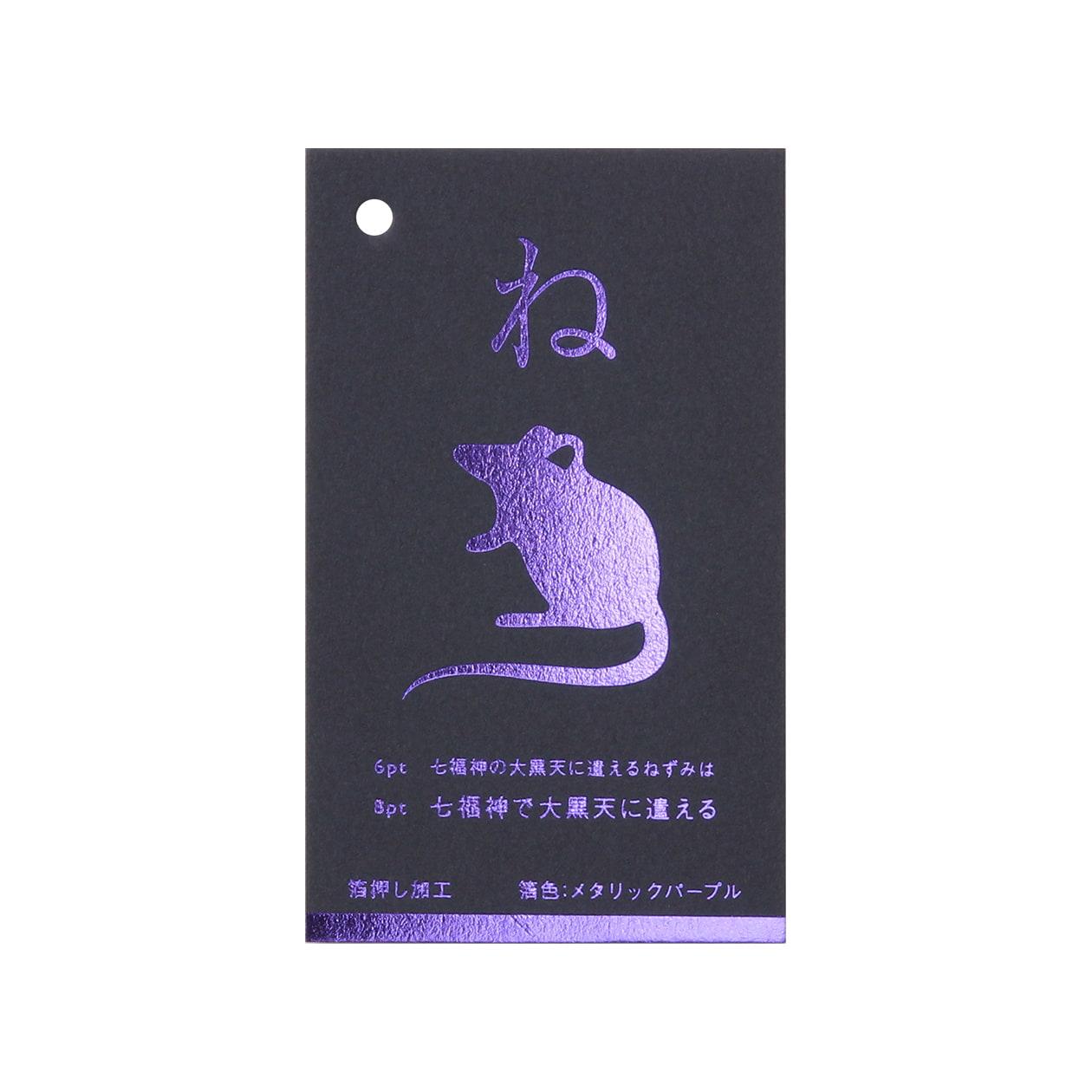 箔色見本 00203 メタリックパープル箔 コットンミッドナイトブルー 291g