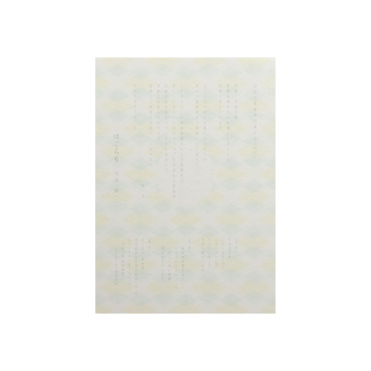 サンプル カード・シート 00148