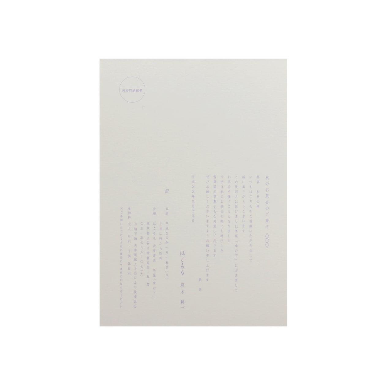 サンプル カード・シート 00150