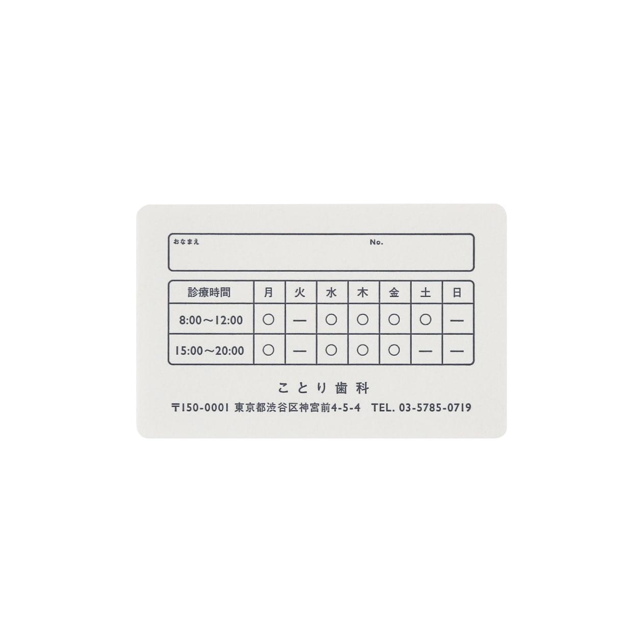 サンプル カード・シート 00188