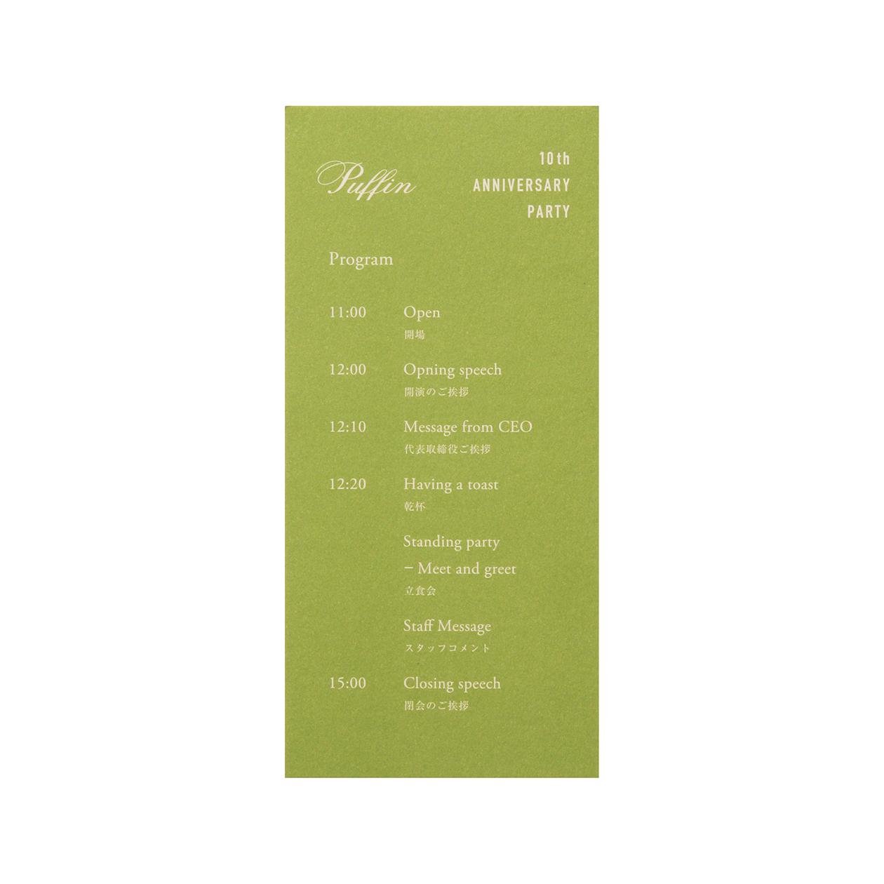 サンプル カード・シート 00278