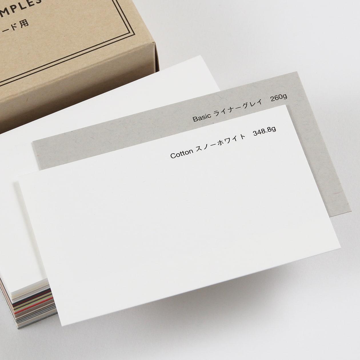 PAPER SAMPLES(ネームカード用)
