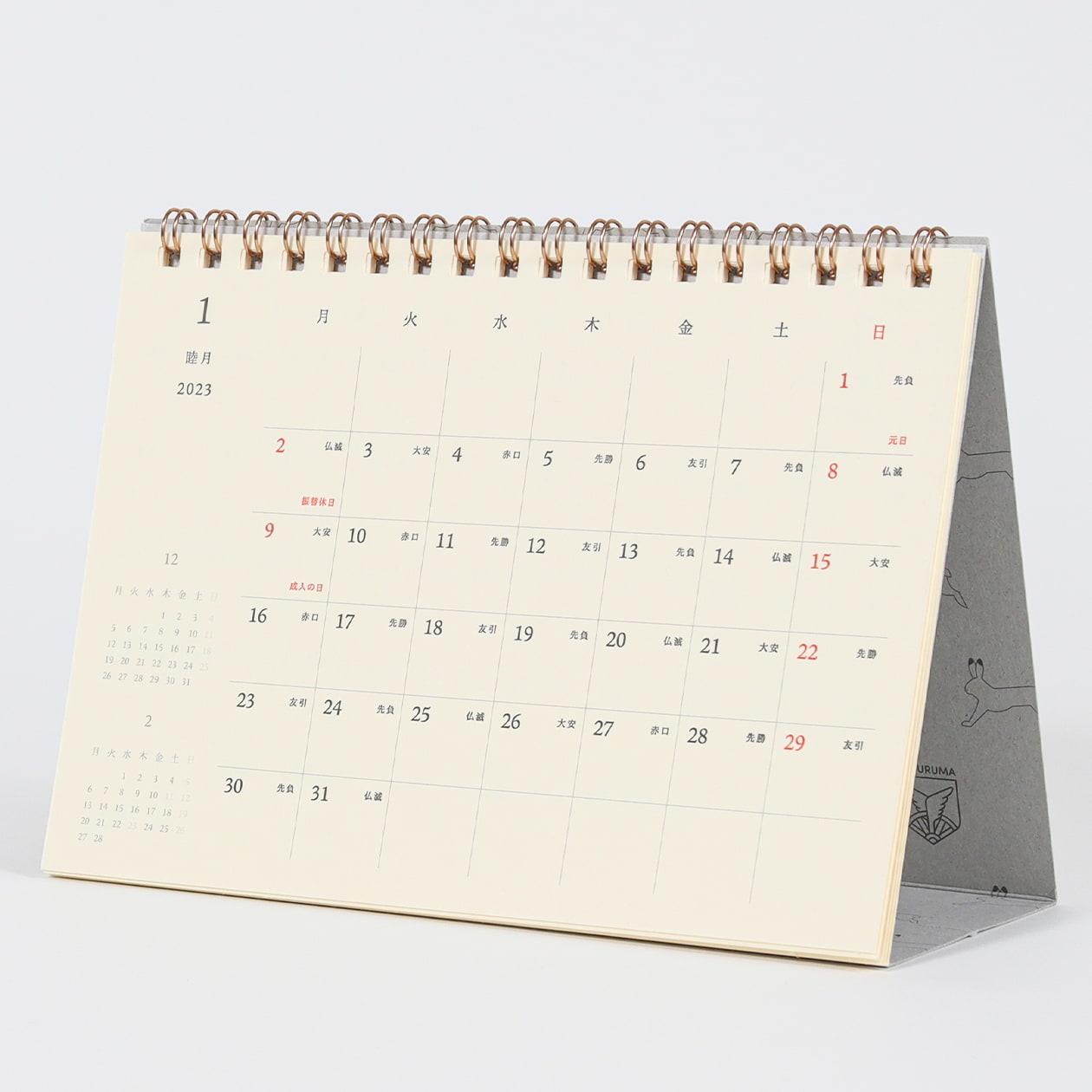 2020年版 卓上カレンダー(羽車ロゴ入りデザイン)